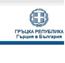 Ελληνική Δημοκρατία - Η Ελλάδα στη Βουλγαρία